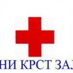 Crveni Krst Zajecar