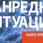 Obuka za poverenike Štaba za vanredne situacije u Zaječaru