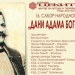 Dani Adama Bogosavljevica
