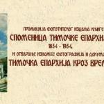 Promocija-Hriscanske-knjige