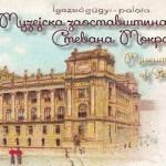 Muzejska-zaostavstina-Stevana-Mokranjca