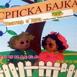 Srpsla-Bajka