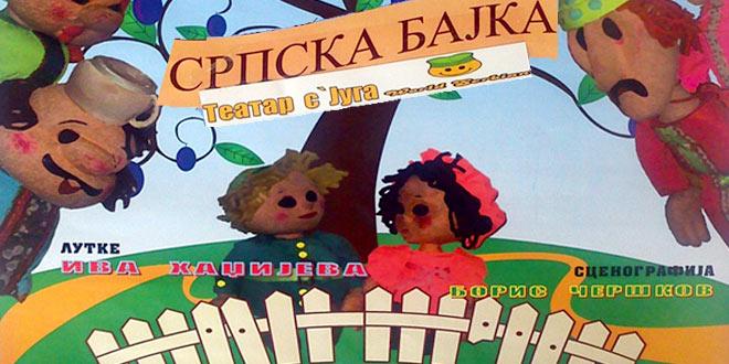 """Photo of Lutkarska predstava """"Srpska bajka"""" za mališane u Boru"""