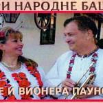 Mile-i-Vionera-Paunovic