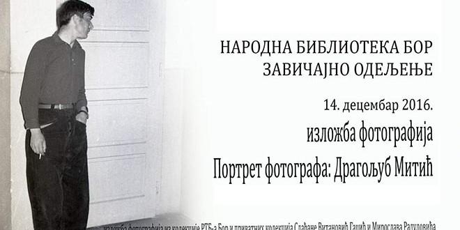 Narodna biblioteka Bor: Izložba fotografija Dragoljuba Mitića