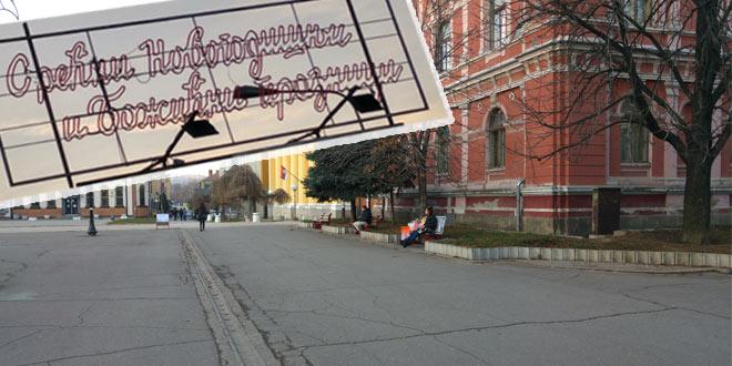 U susret novogodišnjim praznicima: Gradska uprava Zaječar raspisala oglas za postavljanje tezgi na trgu
