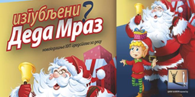 """Predstava """"Izgubljeni Deda Mraz"""" u Boru"""