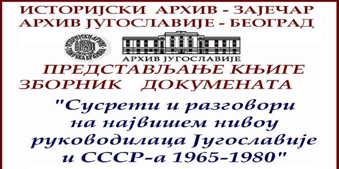 Promocija Zbornika dokumenata u Istorijskom arhivu u Zaječaru