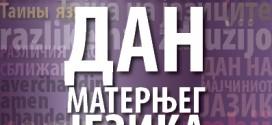 Bor: Dan maternjeg jezika i veče etno muzike