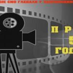 prvih-50-godina--filmova-u-Zajecaru
