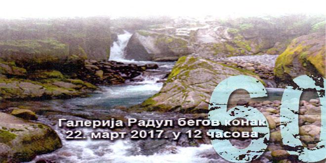 """Sutra otvaranje izložbe """"60 godina zaječarskog vodovoda 1957-2017″"""