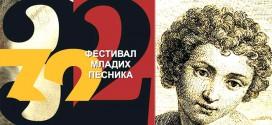 Zaječar: Sutra počinje 32. Festival mladih pesnika