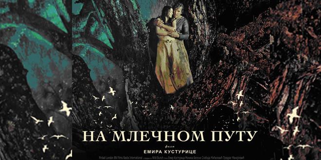 """Film Emira Kusturice """"Na mlečnom putu"""" pred zaječarskom publikom"""