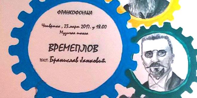 """Photo of Predstava """"Vremeplov"""" u zaječarskoj muzičkoj školi"""