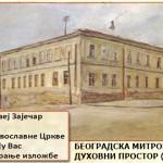 Muzej-i-Arhiv-SPC