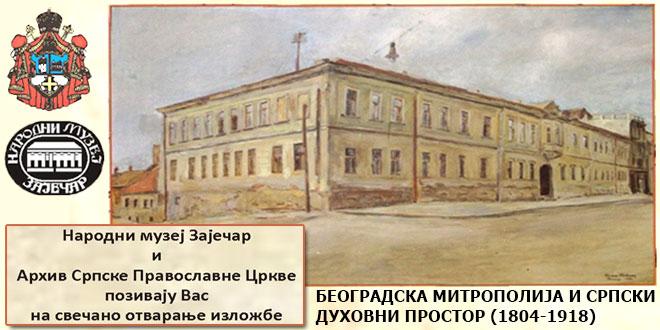 """Izložba """"Beogradska mitropolija i srpski duhovni prostor (1804-1918)"""" u Narodnom muzeju u Zaječaru"""