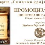 Promocija-knjige--Postovani-Rajkovicu