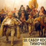 10-Sabor-Kosovskih-Srba