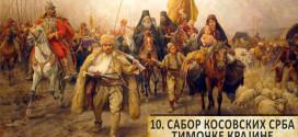 NE PROPUSTITE 10. SABOR KOSOVSKIH SRBA!