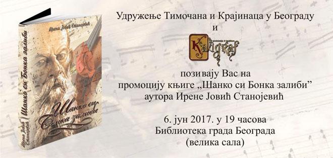 Promocija knjige ŠANKO SI BONKA ZALIBI u Beogradu