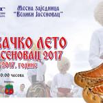 """""""Jasenovačko leto"""" u subotu, 22. jula u Velikom Jasenovcu"""