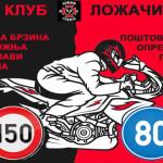 Moto-Klub-Lozaci