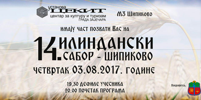 14. Ilindanski sabor u Šipikovu u četvrtak, 3. avgusta