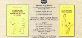 Promocija knjiga Dragoljuba Zlatkovića u Narodnom muzeju u Zaječaru