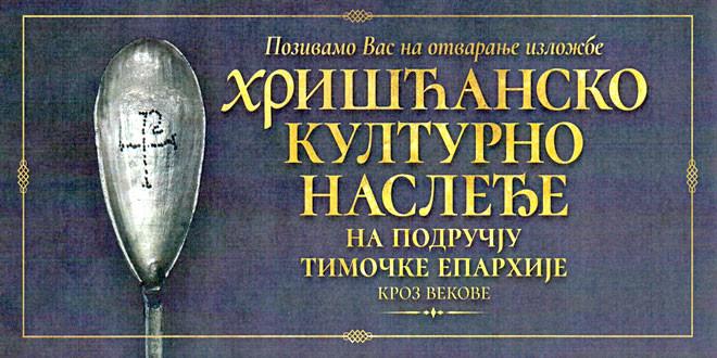 """Izložba """"HRIŠĆANSKO KULTURNO NASLEĐE NA PODRUČJU TIMOČKE EPARHIJE KROZ VEKOVE"""" u Zaječaru"""