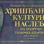 """Izložba """"Hrišćansko kulturno nasleđe na području Timočke eparhije kroz vekove"""" i u Negotinu"""
