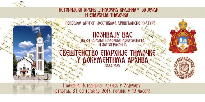 """Izložba """"SVEŠTENSTVO EPARHIJE TIMOČKE U DOKUMENTIMA ARHIVA  1834-1935″ u četvrtak, 21. septembra"""