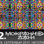 Mokranjcevi-dani-plakat-naslovna
