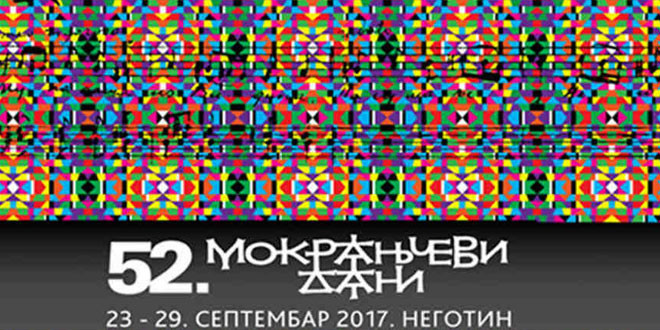"Festival ""Mokranjčevi dani"" od 23. do 29. septembra u Negotinu -Pet horova na otvaranju"
