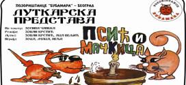 """Predstava za decu """"Psić i mačkica"""" u subotu, 21. oktobra u Boru"""