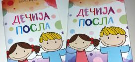 """Knjiga Zaječarca Bojana Ćirića """"Dečija posla"""" ugledala svetlost dana!"""
