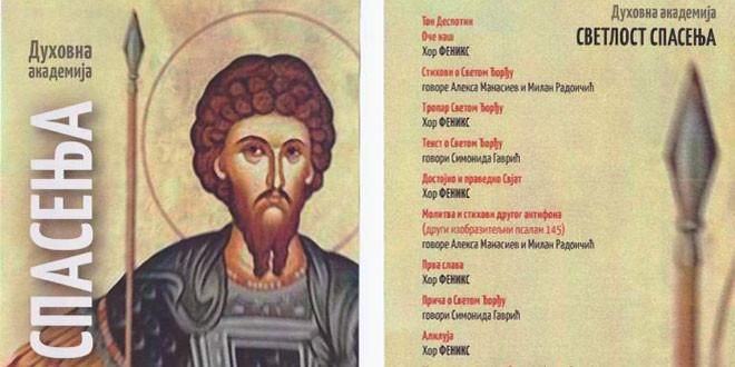 """Duhovna akademija ,,Svetlost spasenja"""" 16. novembra u Boru"""