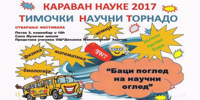 """Šesti Festival nauke """"Timočki naučni tornado"""" danas i sutra u Boru -U Zaječaru 18. novembra"""