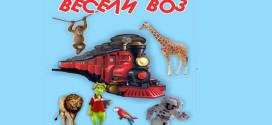 """Dečija predstava """"Veseli voz"""" u subotu, 25. novembra u Boru"""