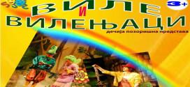"""Predstava za decu """"Vile i vilenjaci"""" u sali Muzičke škole u Boru"""