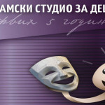 Dramski-studio-Bor