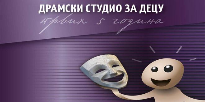 """Bor: Promocija publikacije dramskog studija za decu """"Prvih pet godina rada"""" 15. decembra"""