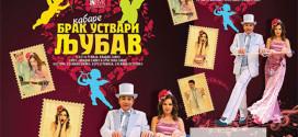 """Kabare predstava """"Brak ustvari ljubav"""" 20. decembra u Boru"""