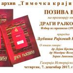 Promocija-knjige-Kozeljca