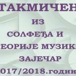 Takmičenje iz teorije muzike i solfeđa u petak i subotu u Zaječaru