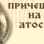 """""""Pričešće na Atosu"""" 22. marta u zaječarskoj Gostoprimnici"""