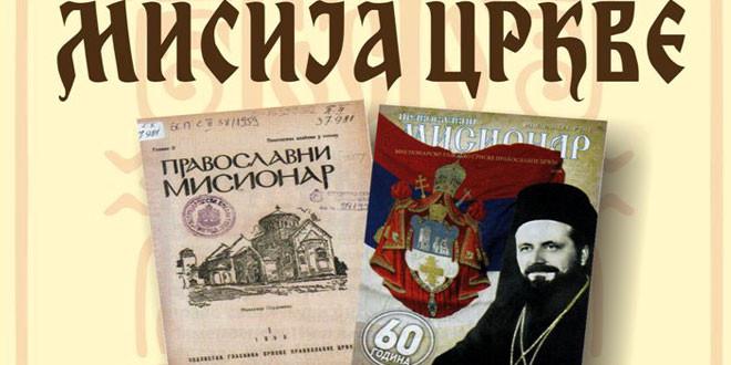 """Predavanje """"Misija crkve"""" u zaječarskoj Gostoprimnici"""
