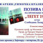 """Promocija knjige Slobodana Lazarevića """"Legat 1914″ 21. juna u Zaječaru"""