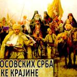 Zbog najavljenih vremenskih neprilika OTKAZAN program prvog dana SABORA KOSOVSKIH SRBA TIMOČKE KRAJINE