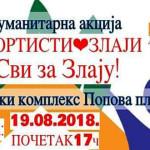 """Humanitarna akcija """"SPORTISTI ZLAJI"""" 19. avgusta na Popovoj plaži u Zaječaru"""