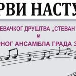 "Koncert Gradskog pevačkog društva ""Stevan Mokranjac"" i Omladinskog gradskog folklornog ansambla – uvod u Festival hrišćanske kulture"
